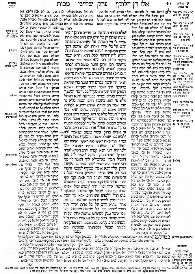 how to read a page of the talmud